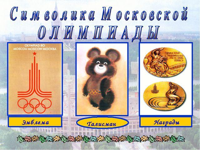 Эмблема Талисман Награды