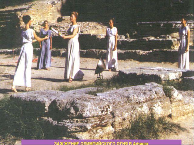 ЗАЖЖЕНИЕ ОЛИМПИЙСКОГО ОГНЯ В Афинах