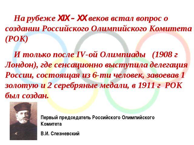 На рубеже XIX – XX веков встал вопрос о создании Российского Олимпийского Ко...