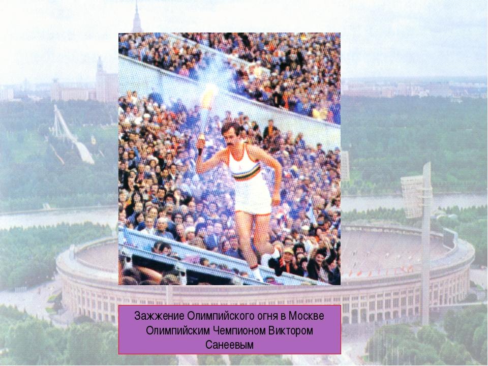 Зажжение Олимпийского огня в Москве Олимпийским Чемпионом Виктором Санеевым