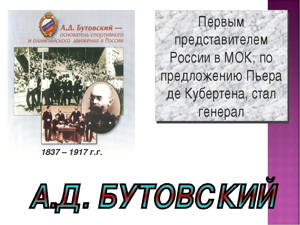 Первым представителем России в МОК, по предложению Пьера де Кубертена, стал г...
