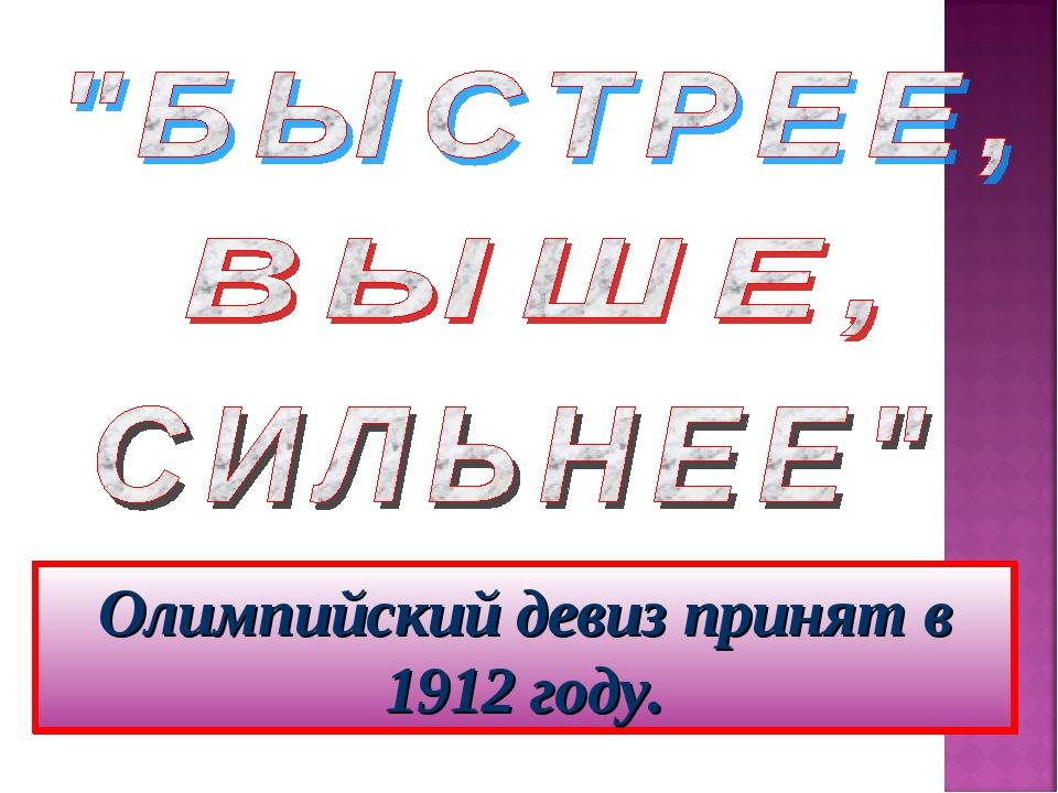Олимпийский девиз принят в 1912 году.