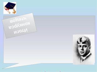Всего приняли участие - 15 человек: Космакова Вера, 11 класс – победитель Ак