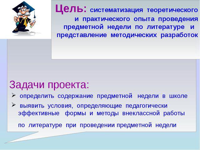 Цель: систематизация теоретического и практического опыта проведения предметн...
