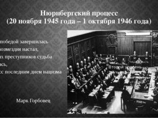 Нюрнбергский процесс (20 ноября 1945 года – 1 октября 1946 года) Война победо