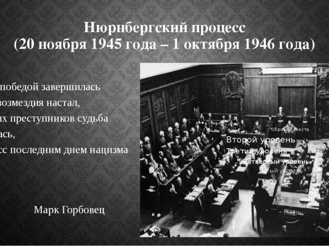 Нюрнбергский процесс (20 ноября 1945 года – 1 октября 1946 года) Война победо...
