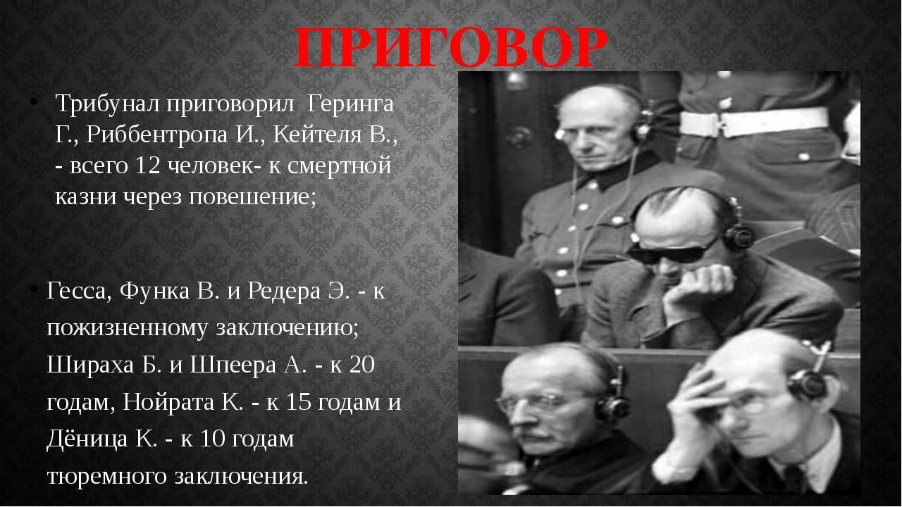 ПРИГОВОР Трибунал приговорил Геринга Г., Риббентропа И., Кейтеля В., - всего...