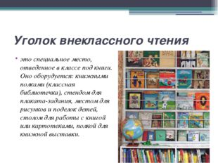 Уголок внеклассного чтения это специальное место, отведенное в классе под кни