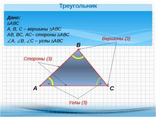 Треугольник В А С Дано: ∆АВС А, В, С – вершины ∆АВС АВ, ВС, АС– стороны ∆АВС
