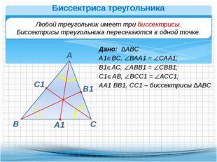 В А С Любой треугольник имеет три биссектрисы. Биссектрисы треугольника пере