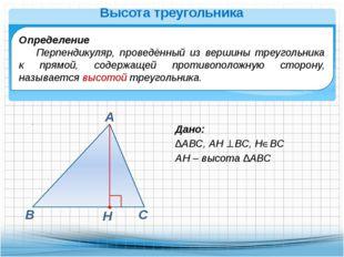 Определение Перпендикуляр, проведённый из вершины треугольника к прямой, соде