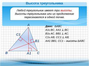 В А С Любой треугольник имеет три высоты. Высоты треугольника или их продолж