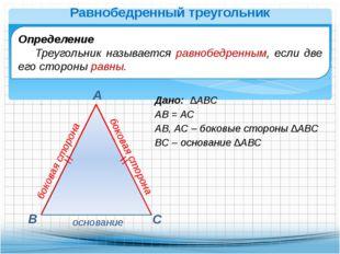 Дано: ∆АВС АВ = АС АВ, АС – боковые стороны ∆АВС ВС – основание ∆АВС В А С Ра