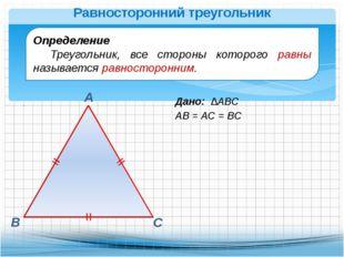 Дано: ∆АВС АВ = АС = ВС В А С Равносторонний треугольник Определение Треуголь