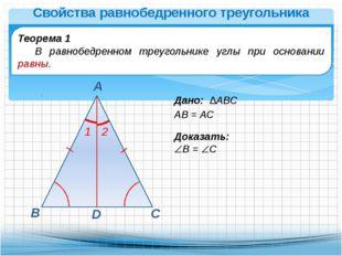 Дано: ∆АВС АВ = АС В А С Свойства равнобедренного треугольника Теорема 1 В ра