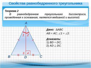 Дано: ∆АВС АВ = АС; 1 = 2. В А С Свойства равнобедренного треугольника Теор