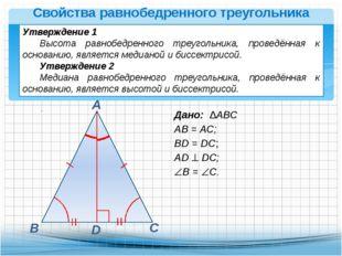 Утверждение 1 Высота равнобедренного треугольника, проведённая к основанию, я