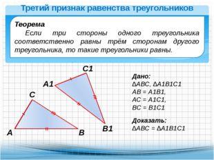 Теорема Если три стороны одного треугольника соответственно равны трём сторон
