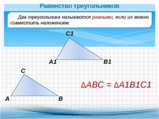 Два треугольника называются равными, если их можно совместить наложением. Рав