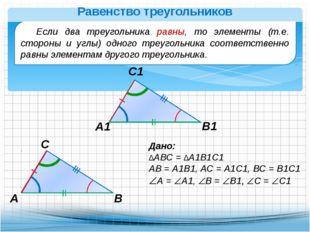 Если два треугольника равны, то элементы (т.е. стороны и углы) одного треуго