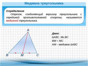 Определение Отрезок, соединяющий вершину треугольника с серединой противополо