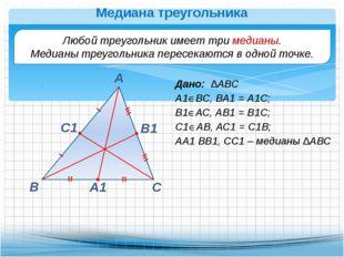 В А С Любой треугольник имеет три медианы. Медианы треугольника пересекаются