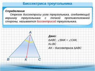 Определение Отрезок биссектрисы угла треугольника, соединяющий вершину треуго