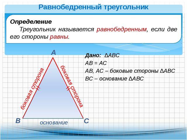 Дано: ∆АВС АВ = АС АВ, АС – боковые стороны ∆АВС ВС – основание ∆АВС В А С Ра...