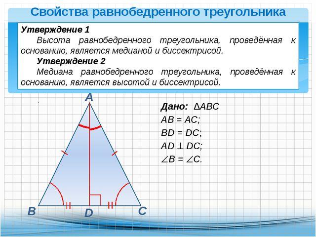 Утверждение 1 Высота равнобедренного треугольника, проведённая к основанию, я...