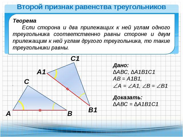 Теорема Если сторона и два прилежащих к ней углам одного треугольника соответ...