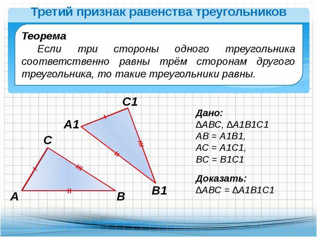 Теорема Если три стороны одного треугольника соответственно равны трём сторон...