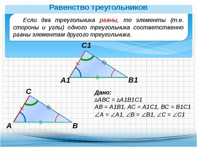 Если два треугольника равны, то элементы (т.е. стороны и углы) одного треуго...