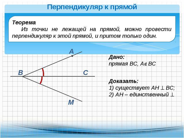 Теорема Из точки не лежащей на прямой, можно провести перпендикуляр к этой п...