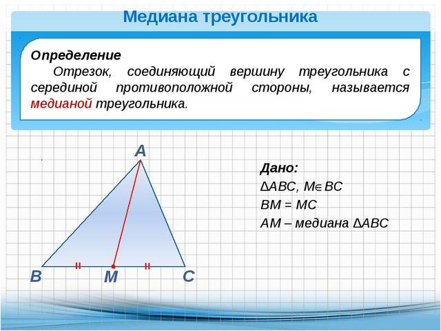 Определение Отрезок, соединяющий вершину треугольника с серединой противополо...