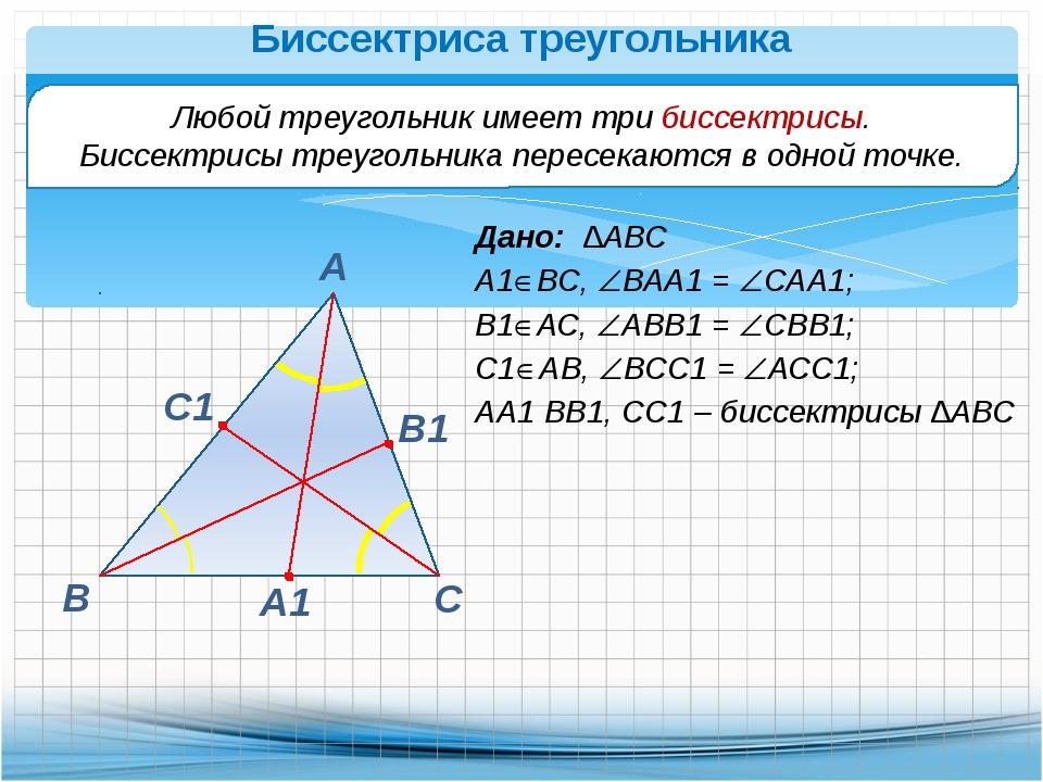 В А С Любой треугольник имеет три биссектрисы. Биссектрисы треугольника пере...