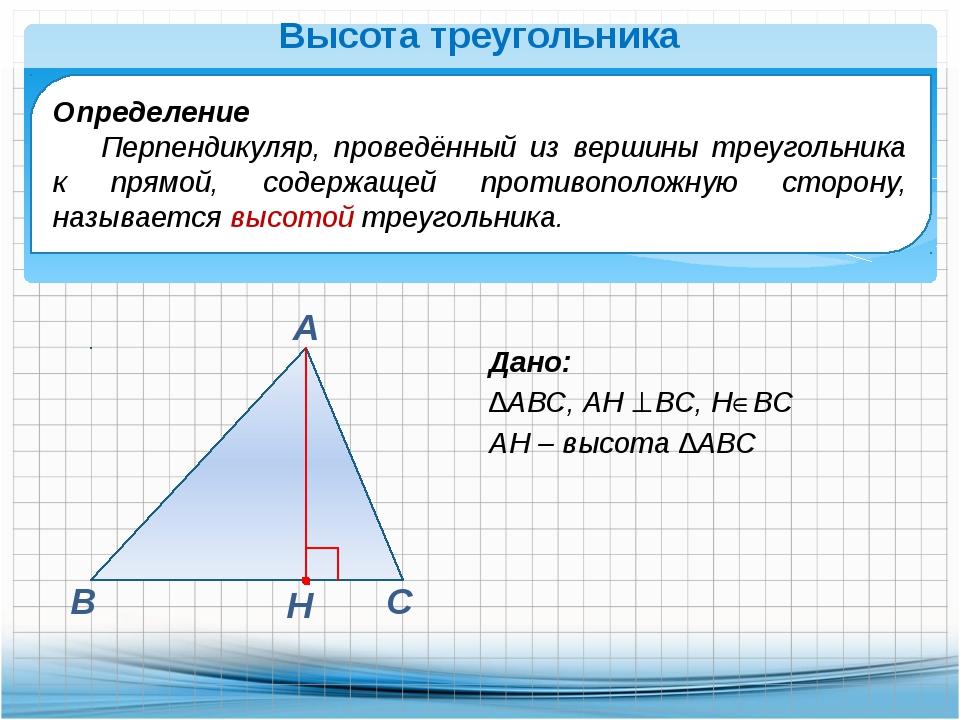 Определение Перпендикуляр, проведённый из вершины треугольника к прямой, соде...