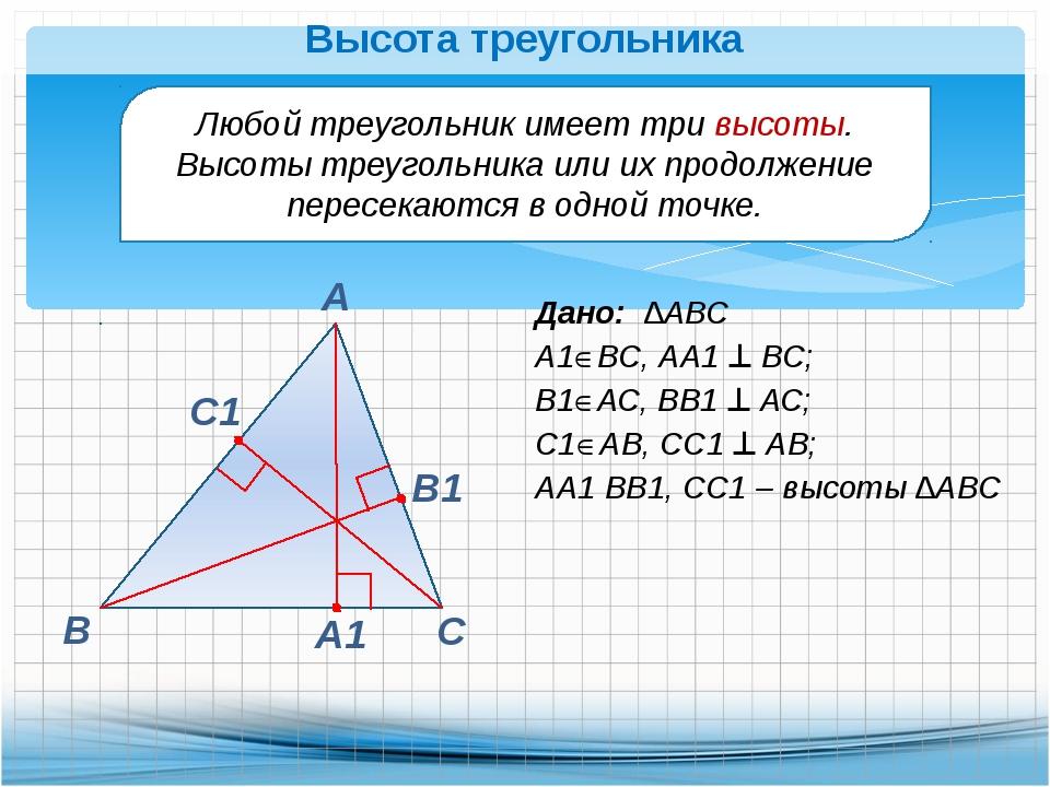 В А С Любой треугольник имеет три высоты. Высоты треугольника или их продолж...