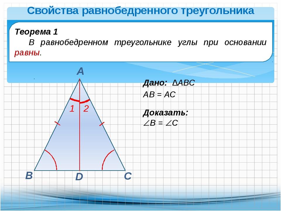 Дано: ∆АВС АВ = АС В А С Свойства равнобедренного треугольника Теорема 1 В ра...