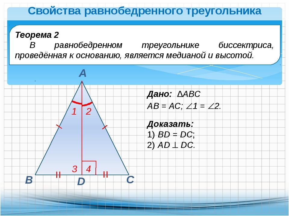 Дано: ∆АВС АВ = АС; 1 = 2. В А С Свойства равнобедренного треугольника Теор...