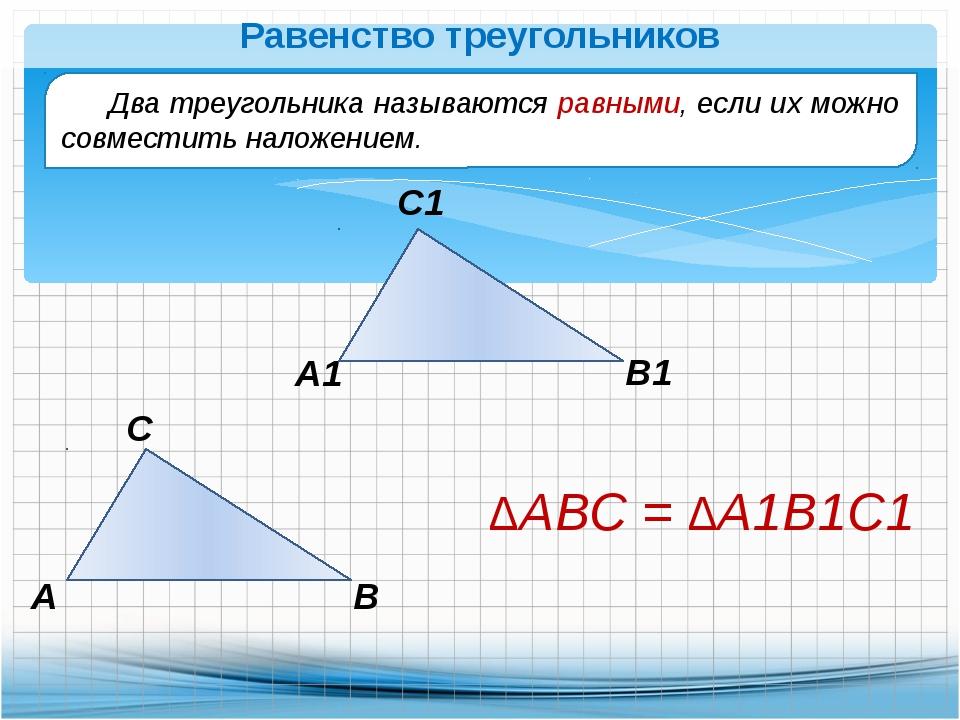 Два треугольника называются равными, если их можно совместить наложением. Рав...