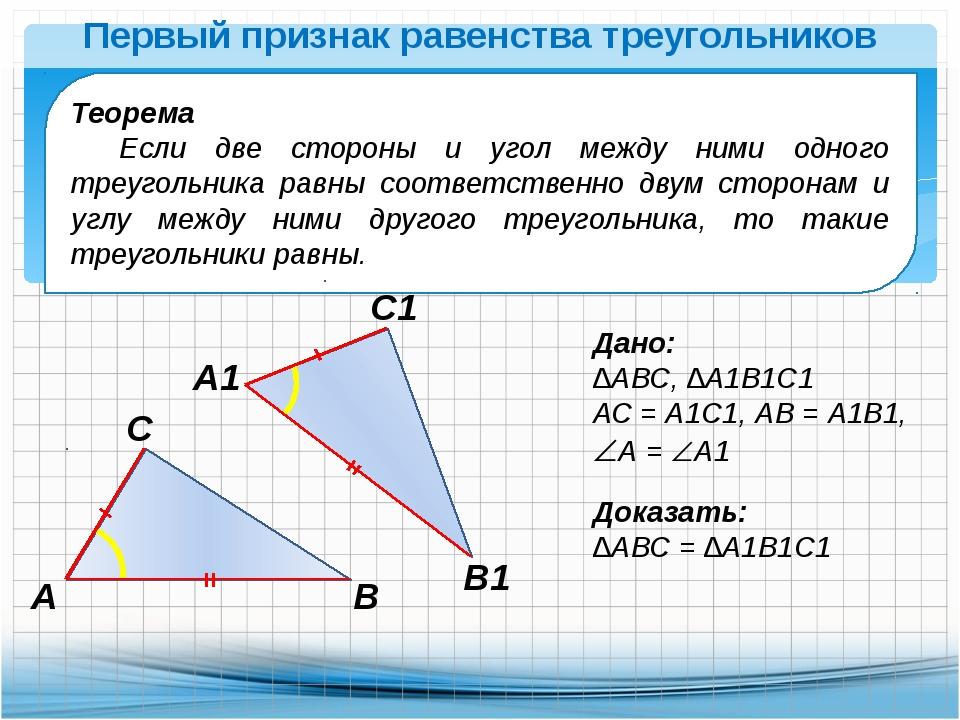 Теорема Если две стороны и угол между ними одного треугольника равны соответс...