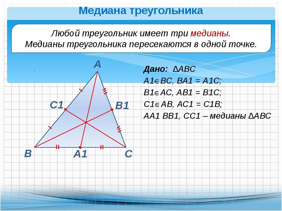 В А С Любой треугольник имеет три медианы. Медианы треугольника пересекаются...