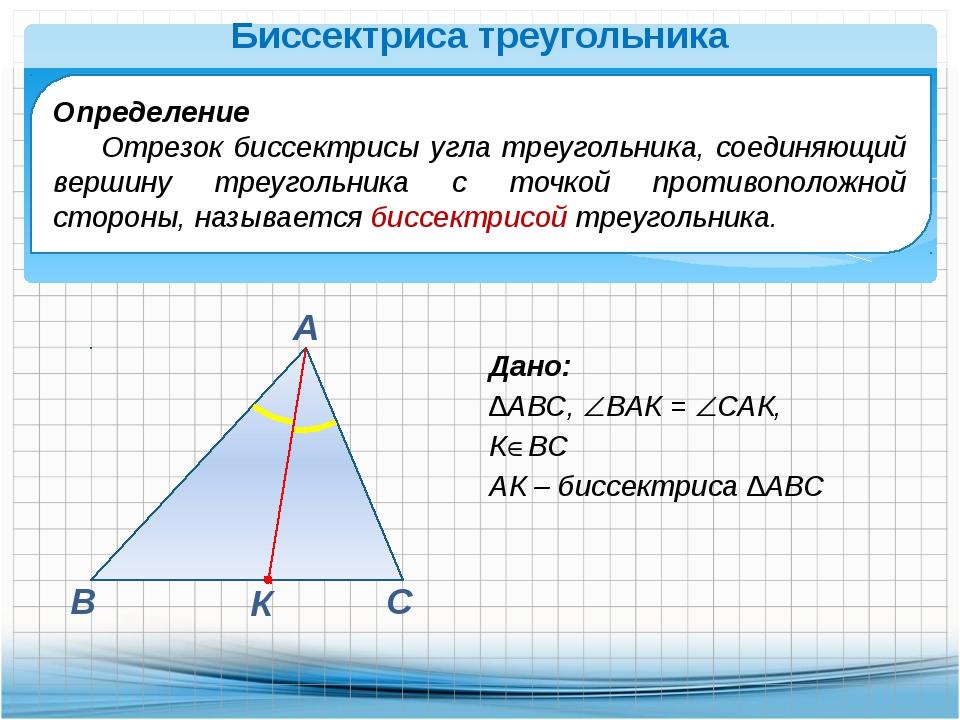 Определение Отрезок биссектрисы угла треугольника, соединяющий вершину треуго...