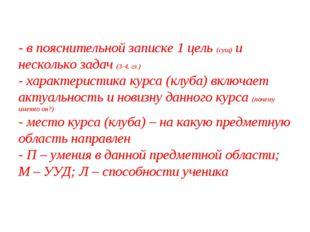 - в пояснительной записке 1 цель (сущ) и несколько задач (3-4, гл.) - характе