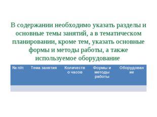 В содержании необходимо указать разделы и основные темы занятий, а в тематиче