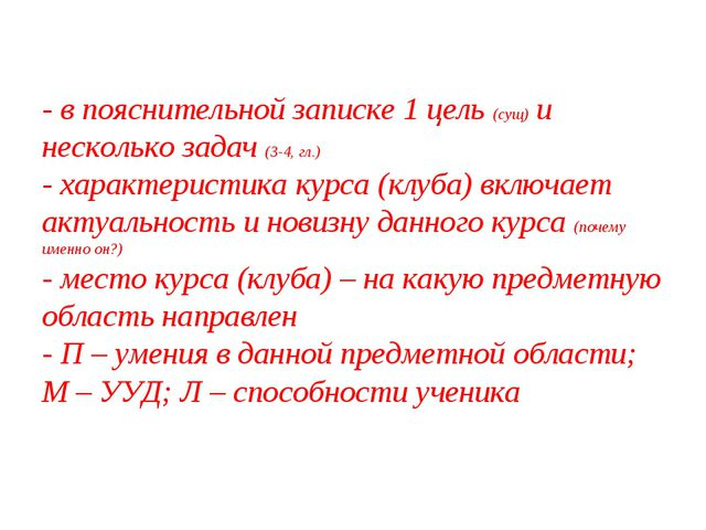 - в пояснительной записке 1 цель (сущ) и несколько задач (3-4, гл.) - характе...