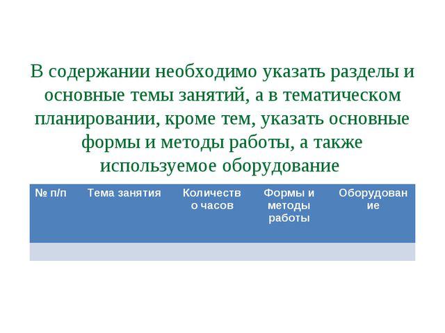 В содержании необходимо указать разделы и основные темы занятий, а в тематиче...