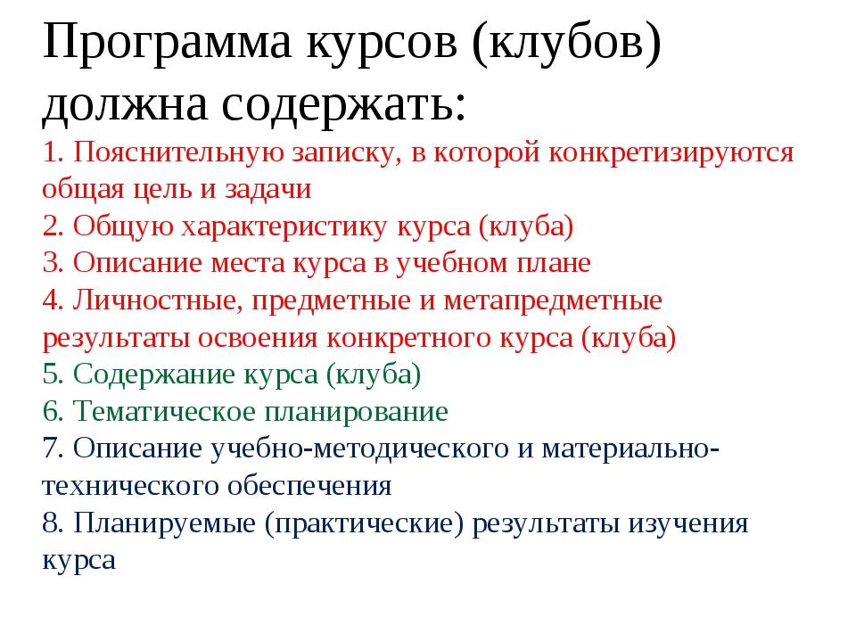 Программа курсов (клубов) должна содержать: 1. Пояснительную записку, в котор...