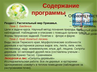 Содержание программы Раздел I. Растительный мир Прикамья. Тема 1. Введение.