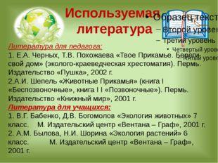Используемая литература Литература для педагога: 1. Е.А. Черных, Т.В. Похожае